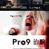 映画感想 - Pro9 治験(2012)