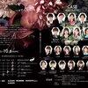【舞台】和久田朱里、嶋﨑友莉亜が舞台出演します