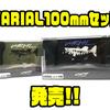 人気商品各種が入った「DRT VARIAL100mmセット」通販サイト入荷!