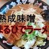ラーメン【まるひで】 in秦野
