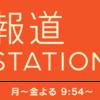 報道ステーションの副業解禁特集が釣りタイトルでがっかり、日給2万5千円って羨ましすぎ