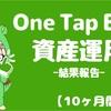 【10ヶ月間経過】One Tap BUYで資産運用_+2052円