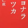 【小説】『サヨナライツカ』...やっぱり浮気は文学に必要じゃねーか