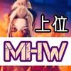 【MHW】迷子のゾラちゃんと上位解放
