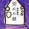【読書感想文】 田中慎弥/切れた鎖 【2010年刊行】