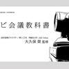 テレビ会議・Web会議/映像コミュニケーション技術をまとめた大久保榮氏の『テレビ会議教科書』をWeb公開