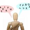 言語に関するおすすめTED「言語はいかに我々の考えを形作るのか」