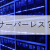 【サーバーレス超入門】インフラ構築不要!NCMBスクリプトを使って外部APIを叩く