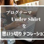 テーマUnderShirtを思いっ切りファンシー&ポップにカスタマイズ