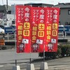 明日あさって20(土)21(日)初売りイベント開催!!