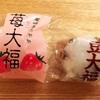 【いちご大福⑥】八丁堀 伊勢屋の風味まろやか苺大福