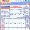 6月のイベントスケジュール更新