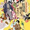 85冊目 「妖怪姫、婿をとる」 廣嶋玲子
