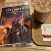 「機動警察パトレイバー2 the Movie」を4DXで見てきたお話