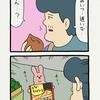 スキウサギ「お買い物」