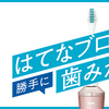 パナソニックの電動歯ブラシ ドルツを選んだのは信頼性が決め手