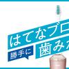 Panasonic電動歯ブラシDoltzを使用して5年目のレビュー