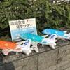 【チャレンジしてみてね☆】成田空港10問クイズ《vol.2》