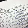 平成28年度、藤沢市議会議員清水竜太郎の政務活動費に関するご報告