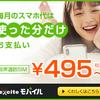 格安SIMのエキサイトモバイル【excite】即日乗り換えでキャシュバックを貰える