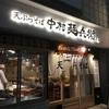 天ぷらそば 中村麺兵衛で天ぷらそばを喰らう(渋谷)