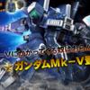 【機動戦士ガンダム】追加機体はガンダムMk-V【バトルオペレーション2】