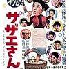 『続 サザエさん』@ラピュタ阿佐ヶ谷(19/12/21(sat)観賞)