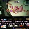 リバースDDT打法でガチ打ち#10〜川越で0が旧イベの年一イベント10/10に打ちに行った結果