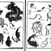 葛飾北斎「北斎漫画」─北斎の書いた犬・猫・十二支等の数々