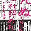 【感想】「死ぬくらいなら会社辞めれば」ができない理由(ワケ)/汐街コナ