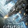 「インデペンデンスデイ 2014」CGがヒドすぎるZ級映画!あらすじ、つっこみ。