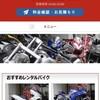 レンタルバイクという業態の存在を知って驚く。