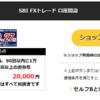 【アフィリエイトB】SBI FXトレード口座開設で報酬20,000円