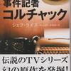 伝説のTVシリーズ「事件記者コルチャック」ジェフ・ライス