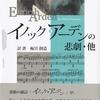 アルフレッド・テニスン『イノック・アーデン』を読む