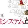 フィンテックエンジニア養成勉強会#3(共催:東京証券取引所)