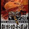 映画「新幹線大爆破」