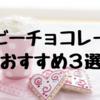 ルビーチョコレートおすすめ3選【第4のチョコレート】