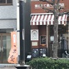 近所で買えるプチ贅沢:一本堂の食パン