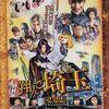 映画『翔んで埼玉』を観てきたので感想&DISネタをまとめてみる!【ネタバレあり】