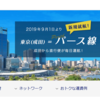 ANAが新規就航する成田―パース線とパース空港の情報まとめ