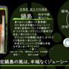 【金曜日の有名銘柄】鍋島 風ラベル【FUKA🍶YO-I】