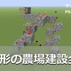 マインクラフトをPS4/PSVita/PS3で|ひし形の農作物自動収穫機の作り方全編【PS4】 #50