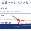 is6comにログインできない原因と解決方法を分かりやすく解説
