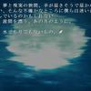 『水月』を読む 後夜(感想・レビュー)