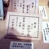 漱石パイセン‼️