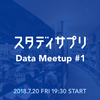 StudySapuri Data Meetup を開催しました #sapurimeetup
