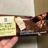 セブンプレミアム 香ばしさが特徴の アーモンドチョコレートバー   食べてみました