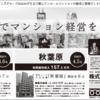 産経新聞(朝刊・東京本社版)に広告を掲載いたしました。