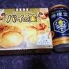 直球・パイの実/贅沢シュークリーム